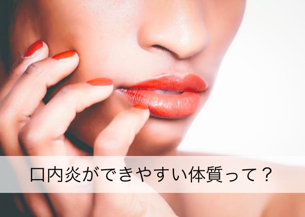 口内炎ができやすい体質って?