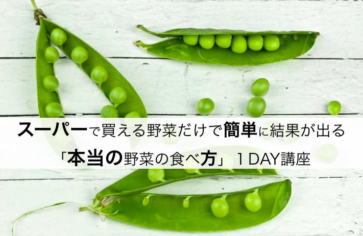 「本当の野菜の食べ方」1DAY講座