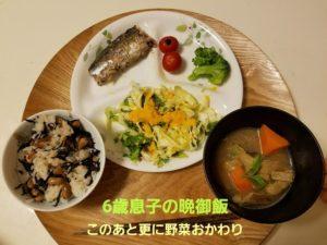 6歳男の子の夕食