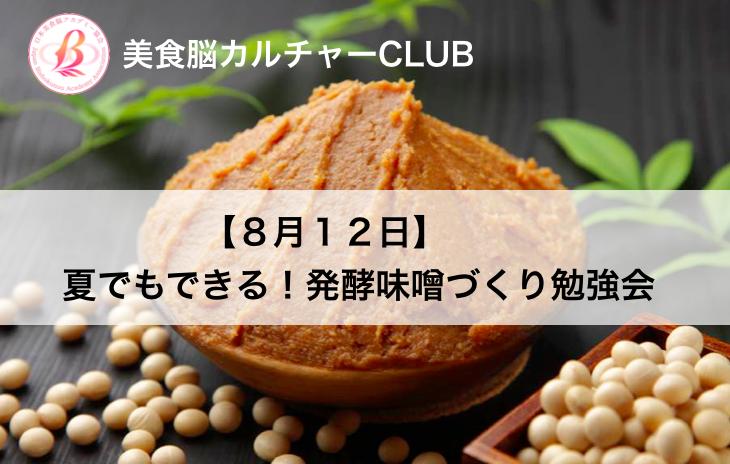 【8月12日】夏でもできる!発酵味噌づくり勉強会