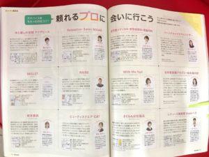 香川校 雑誌掲載