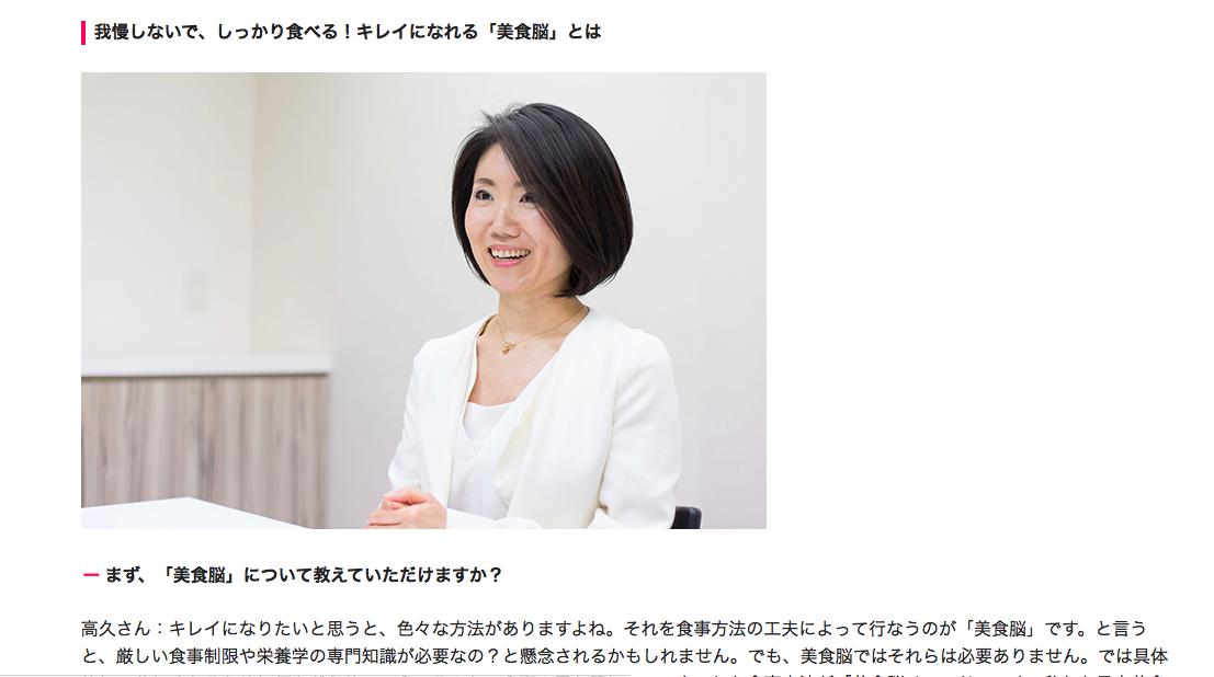 【NTTドコモポータルサイト取材報告】家族の健康美を家庭料理で支える美食脳マイスターって?