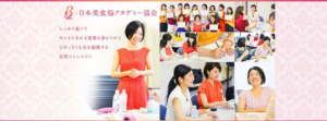 日本美食脳アカデミー協会
