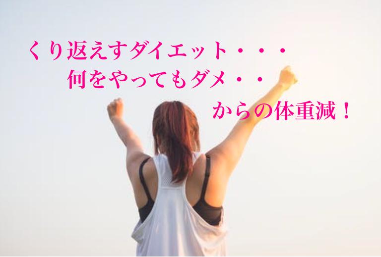 【美食脳ラボ】何をやってもダメ、からの体重減!!