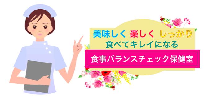 【7日間メール講座限定】食事バランスチェック保健室
