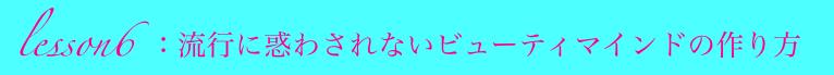 lesson6