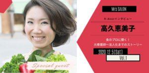 ミセスコミュニティR-door インタビュー♯1高久恵美子