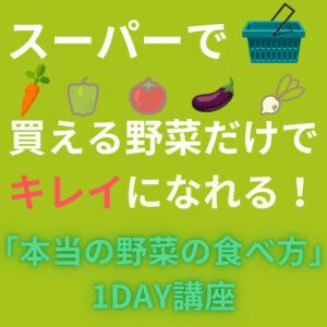 スーパーの野菜だけでキレイになれる「本当の野菜の食べ方」1DAY講座