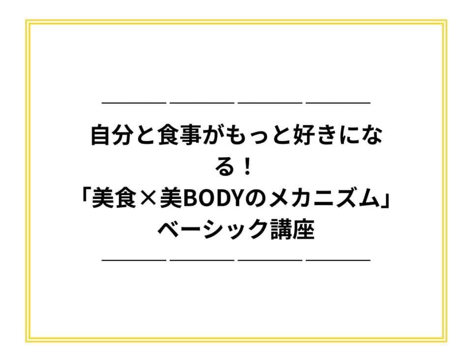 「美食×美BODYのメカニズム」ベーシック講座