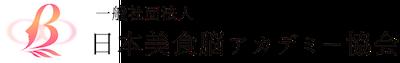 一般社団法人日本美食脳アカデミー協会